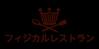 フィジカルレストラン